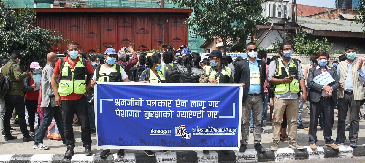 पत्रकारको पेशागत सुरक्षा र श्रमको मुल्यका लागि पत्रकार आन्दोलनमा