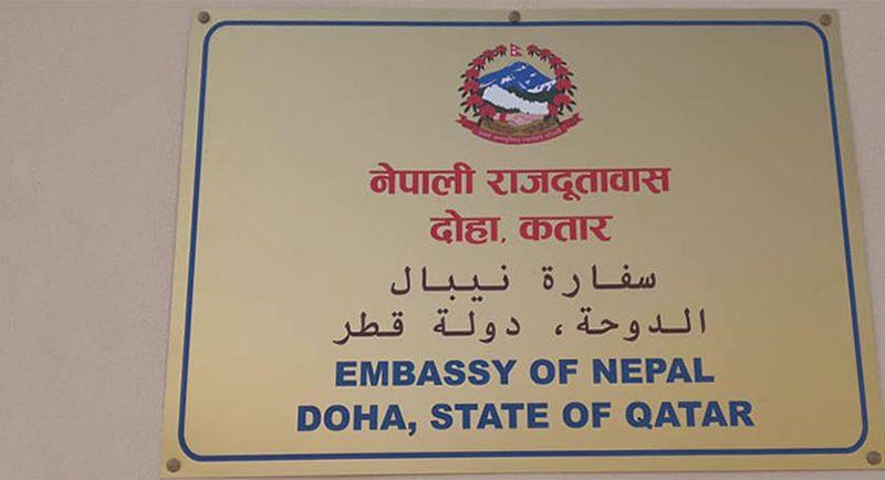 कतारबाट नेपाल फर्किने ९ हजार ३ सय ८५ जना नेपालीहरुको सूची सार्वजनिक