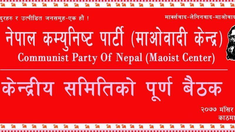 नेकपा (माओवादी केन्द्र) को बैठक मंसिर ८ गते बस्दै : वैचारिक–राजनीतिक विषयमा महत्वपूर्ण छलफल