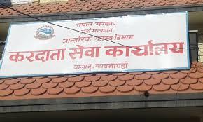 आन्तरिक राजस्व कार्यालय बालाजुका कम्प्युटर अपरेटर राजन शर्मा ४३ हजार रुपैयाँ घुस सहित पक्राउ