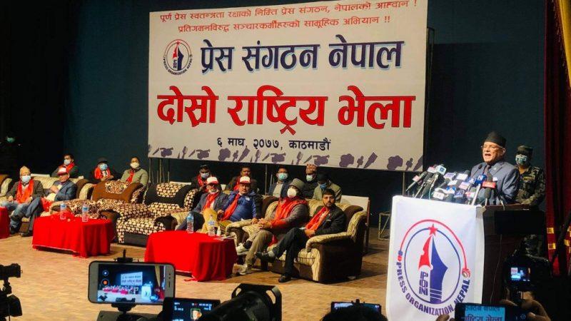 १९ बुँदे काठमाडौं घोषणापत्र जारी गर्दै प्रेस संगठन नेपालको दोस्रो राष्ट्रिय भेला सम्पन्न