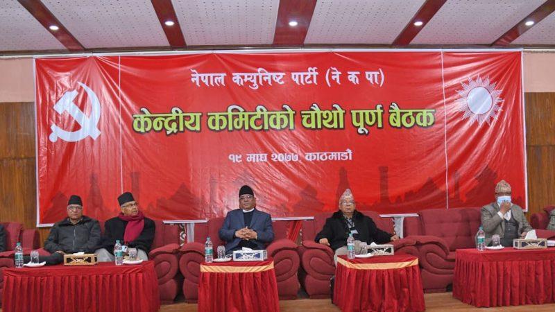 नेकपा प्रचण्ड–नेपाल पक्षको केन्द्रीय कमिटी बैठक पर्सि १९ गते बुधबार बस्ने
