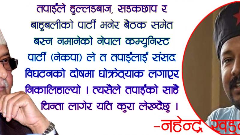 प्रधानमन्त्री केपी ओली ज्यू,अब आफ्नो नयाँ पार्टीको नाम नेपाल कमेडी पार्टी (नेकपा) राख्नुहोस्